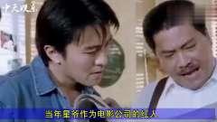 向华强称霸香港娱乐圈,却不敢动周星驰,原来