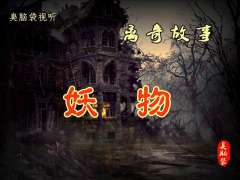 离奇故事《妖物》1