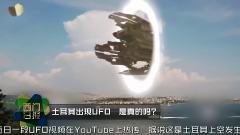 土耳其出现UFO是真的吗