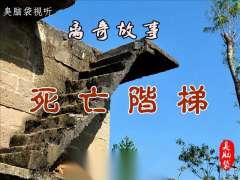 离奇故事《死亡阶梯》09