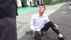 搞笑赵公子碰瓷第一集