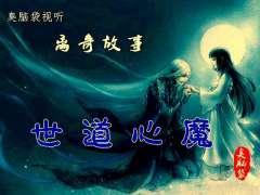 离奇故事《世道心魔》13