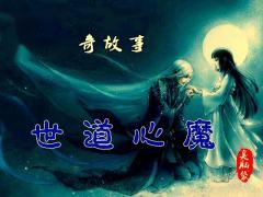 离奇故事《世道心魔》34