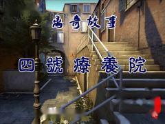离奇故事《四号疗养院》02