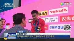 世锦赛中国跳水队狂揽12金4银 历史最佳