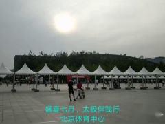 盛夏七月,太极伴我行 北京体育中心2019.7.21
