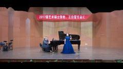 2017级艺术硕士王白雪钢琴音乐会