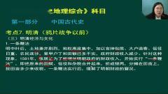 20190725高起本(历史地理)中国近代史考点