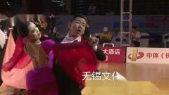 2019年第17届全国青少年体育舞蹈锦标赛21岁以下六