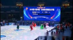 """""""中顺洁柔杯""""2019第十七届中国.吉林体育舞蹈公"""