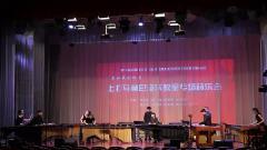 """""""我和我的祖国""""--上打马林巴音乐教室专场音乐"""