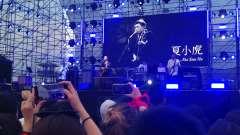 20190727宁波北仑音乐节 夏小虎《逝年》