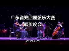 一步之遥-2019.7.29颁奖音乐会