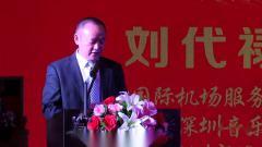 2019年深圳音乐驿站八一联欢会刘代禄董事长致辞