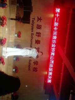 第十二届中国音乐金钟奖山西省选拔赛——刘慧