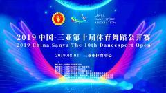 2019中国·三亚第十届体育舞蹈公开赛团体组名次
