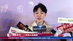 吴青峰:音乐就是最好的g通
