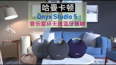 12期免息Harman Onyx Studio5音乐星环卫星蓝牙低音音