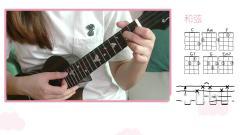 《小情歌》苏打绿 尤克里里弹唱教学教程【星暴