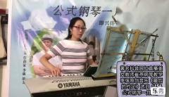著名抖音网红美女教师崔燕钢琴教学李强原创音