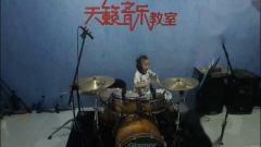肃宁天籁音乐教室-学员罗玄烨-架子鼓演奏《蜗牛