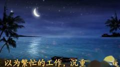 大自然音乐系列《独木舟》静心,美的享受! 曲