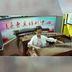 凌异音乐工作室 王悠然同学古筝成品曲展示完整