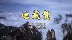 佛教音乐:地藏赞