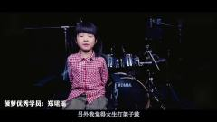 【菠萝音乐·学员展示】架子鼓-郑珺瑶《丑八怪