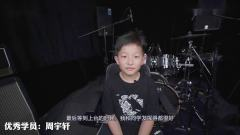 【菠萝音乐·学员展示】架子鼓-周宇轩《直到世