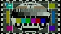 四平广播电视台测试卡音乐