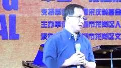2019年深圳声乐季——中国音乐学院王黎光院长讲