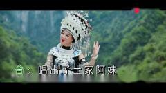 贵州土家族《山歌》音乐!