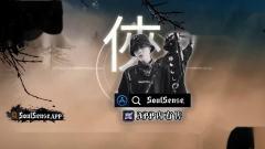 中国新说唱福克斯《侠》江湖风的音乐,也十分