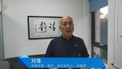 【一秒智营明星助阵】音乐制作人刘尊为一秒智