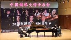 2019斯坦伯格钢琴国际音乐节!超级大牌驾到《中