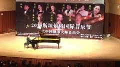 年度盛典!石叔诚大师音乐会.蓝宝石三角钢琴