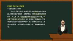 7学校体育学-第一讲第一节