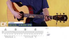 《嘀嗒》热门流行歌曲  新手简单版 吉他教学 指