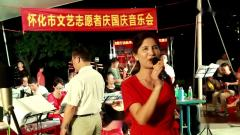 怀化市文艺志愿者庆国庆音乐会(1)