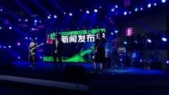 李伟与DL乐团 2019蚂蚁在路上音乐节发布会演出