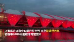 上海东方体育中心举行灯光秀点亮篮球世界杯