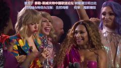 【TSCN】【中英字幕】Taylor获得2019VMA年度音乐录影