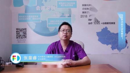 关于包皮包茎的问题科普 杭州复旦儿童医院
