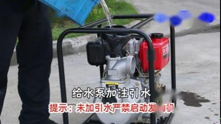 3寸柴油汽油动力抽水机 防汛抗洪抢险用小型柴油移动式抽水泵DMD30使用操作视频教程