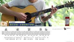 《安静》周杰伦 热门流行歌曲 吉他教学