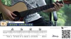 《云烟成雨》房东的猫 热门流行歌曲 吉他教学