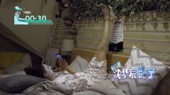 综艺:自制力一对比就出现了,陈意涵早早睡了