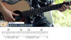 《有没有人告诉你》陈楚生  指弹 热门流行歌曲
