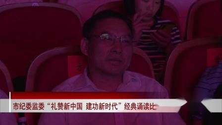 市纪委监委 礼赞新中国 建功新时代 经典诵读比赛在娄底市群星剧场举行